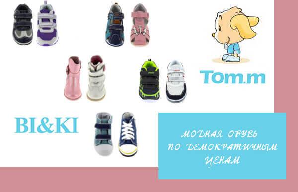 08e75a82286f Детская обувь Tom M официальный магазин - Купить детскую обувь Tom M ...